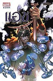 League of Legends: แอช: มารดาแห่งสงคราม Special Edition (Thai) No.3 (sur 4)