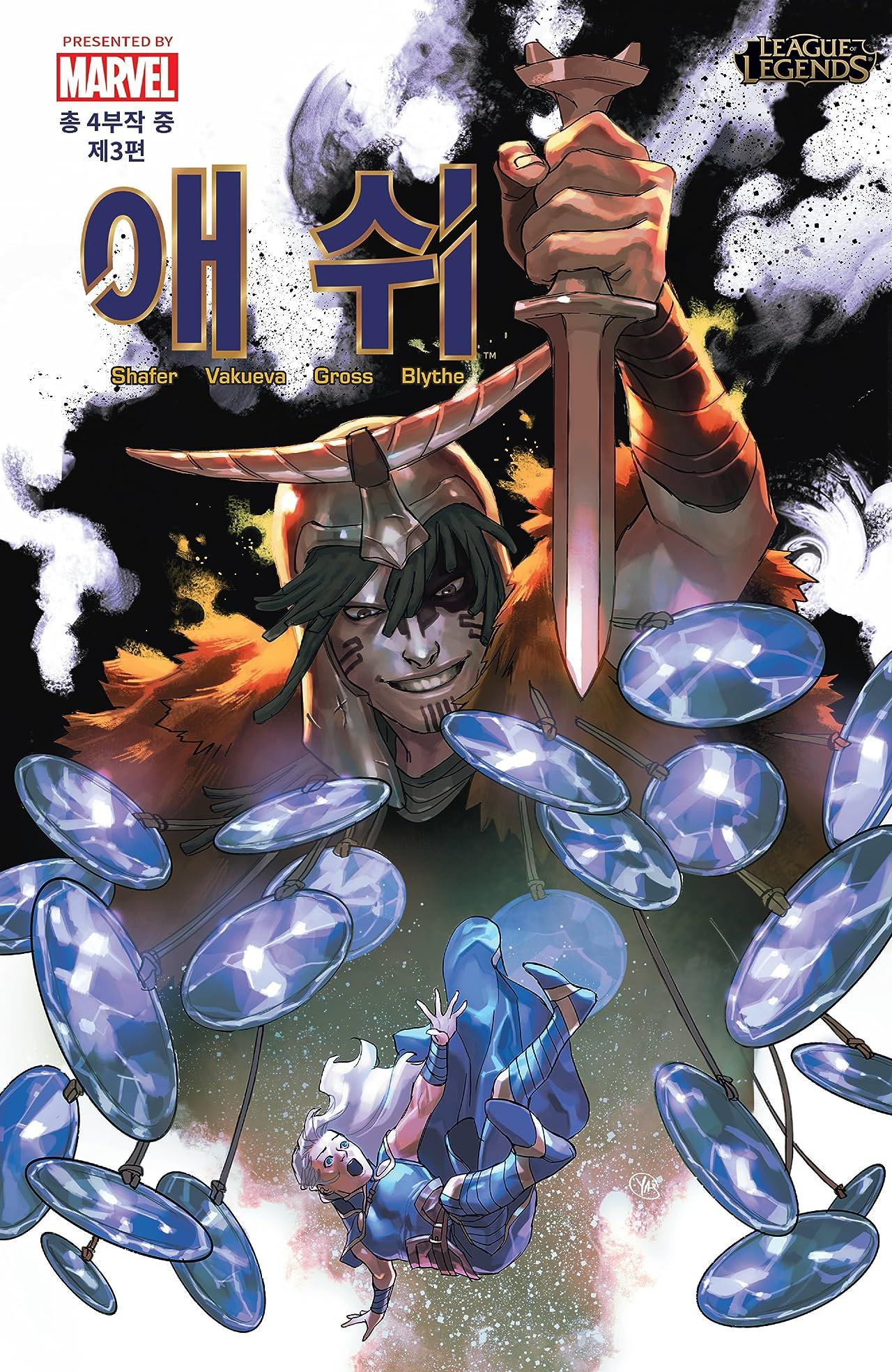 리그 오브 레전드 - 애쉬, 전쟁의 어머니 Special Edition (Korean) No.3 (sur 4)