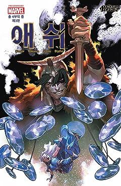 리그 오브 레전드 - 애쉬, 전쟁의 어머니 Special Edition (Korean) #3 (of 4)