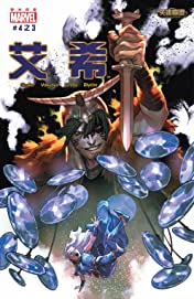 英雄聯盟:艾希:戰爭之女 Special Edition (Traditional Chinese) No.3 (sur 4)