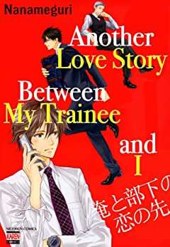 Another Love Story Between My Trainee and I (Yaoi Manga) Tome 1