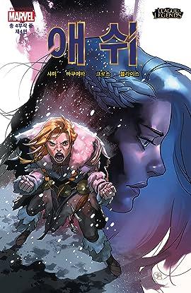 리그 오브 레전드 - 애쉬, 전쟁의 어머니 Special Edition (Korean) #4 (of 4)