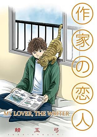 My Lover, The Writer (Yaoi Manga) Vol. 1
