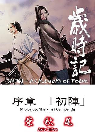 Saijiki: Prologue (Yaoi Manga) Vol. 1