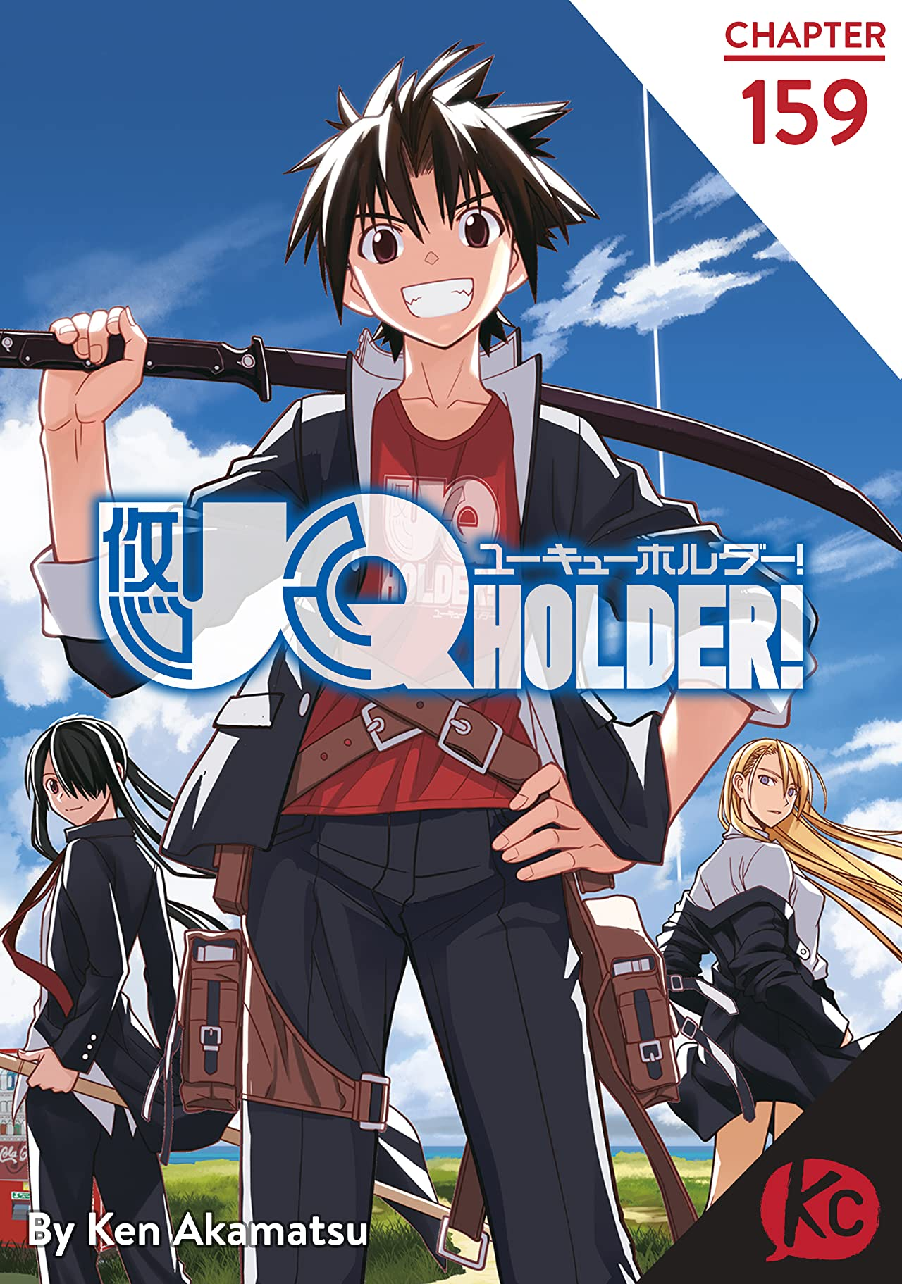 UQ Holder! No.159