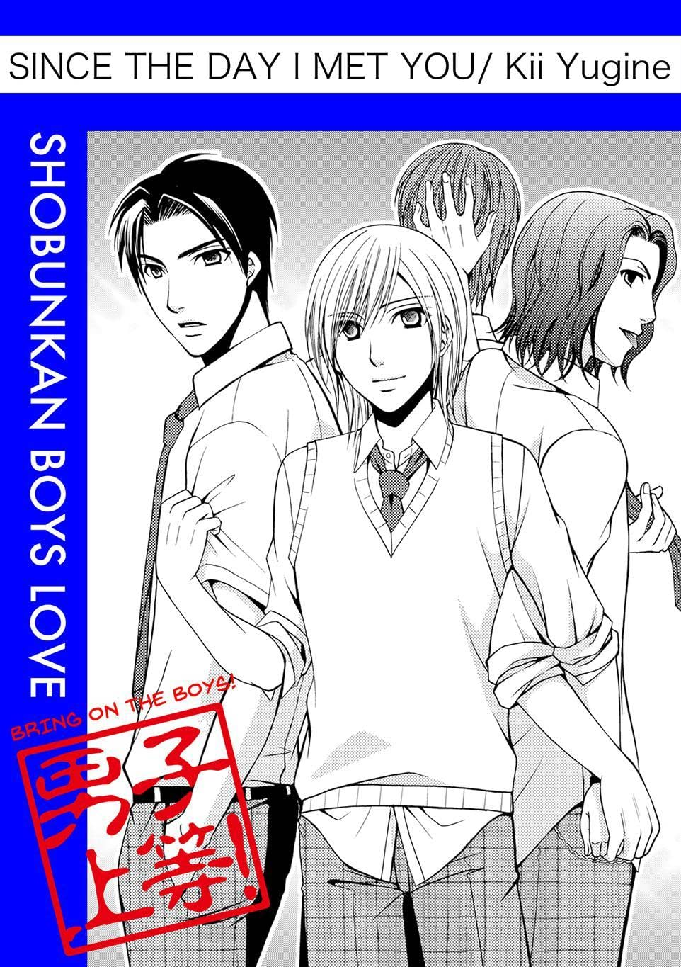 Since The Day I Met You (Yaoi Manga) Tome 1