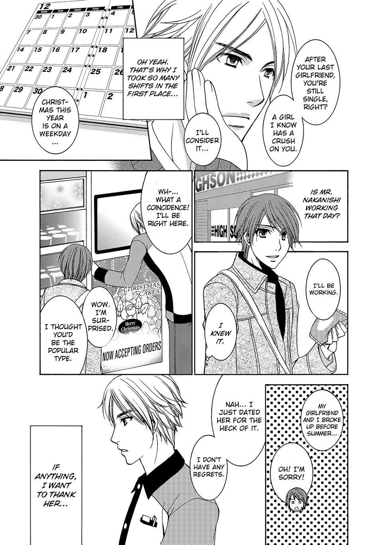 Sweeter Than Dessert (Yaoi Manga) Vol. 1