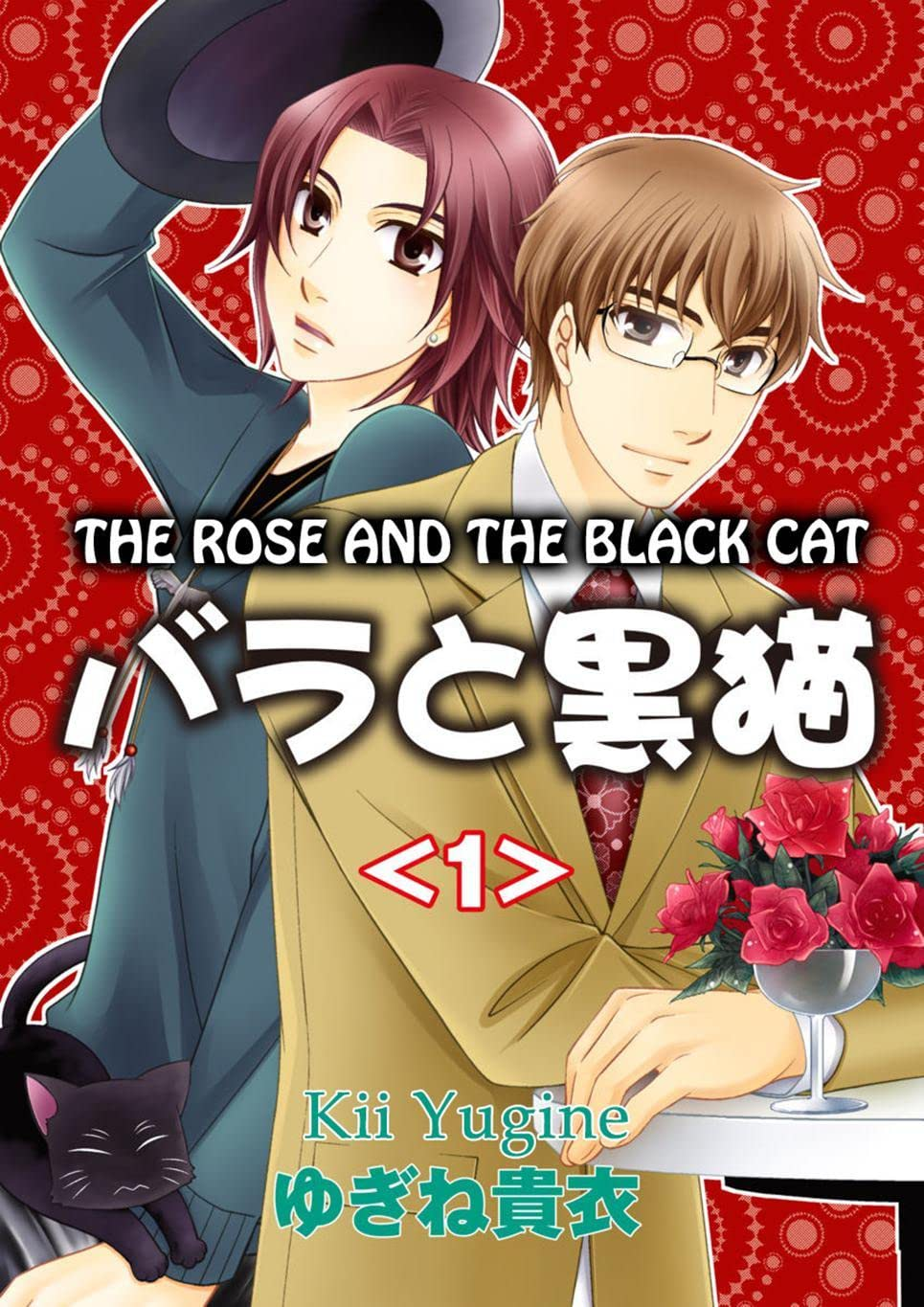 The Rose and The Black Cat (Yaoi Manga) Vol. 1