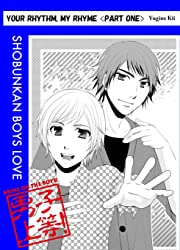 Your Rhythm, My Rhyme (Yaoi Manga) Vol. 1