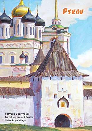Travelling around Russia. Notes in paintings: Pskov