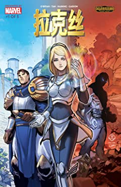 League Of Legends: Lux (Simplified Chinese) #1 (of 5)