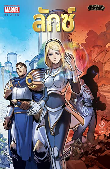 League Of Legends: ลักซ์ (Thai) #1 (of 5)