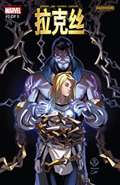 League Of Legends: Lux (Simplified Chinese) #2 (of 5)