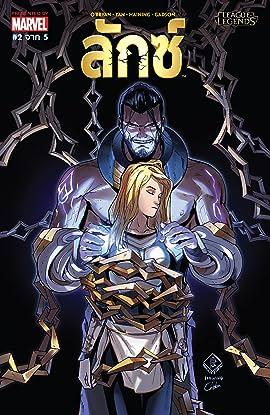 League Of Legends: ลักซ์ (Thai) #2 (of 5)