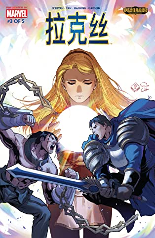 League Of Legends: Lux (Simplified Chinese) #3 (of 5)