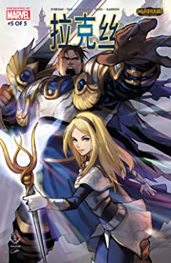League Of Legends: Lux (Simplified Chinese) #5 (of 5)