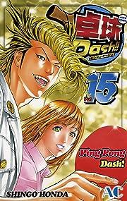 Ping Pong Dash! Vol. 15