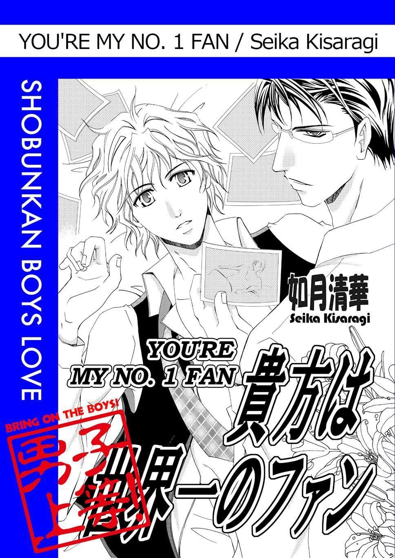 You're My No  1 Fan (Yaoi Manga) #1 - Comics by comiXology