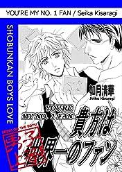 You're My No. 1 Fan (Yaoi Manga) #1