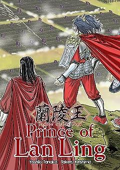 Prince of Lan Ling Tome 1 No.3