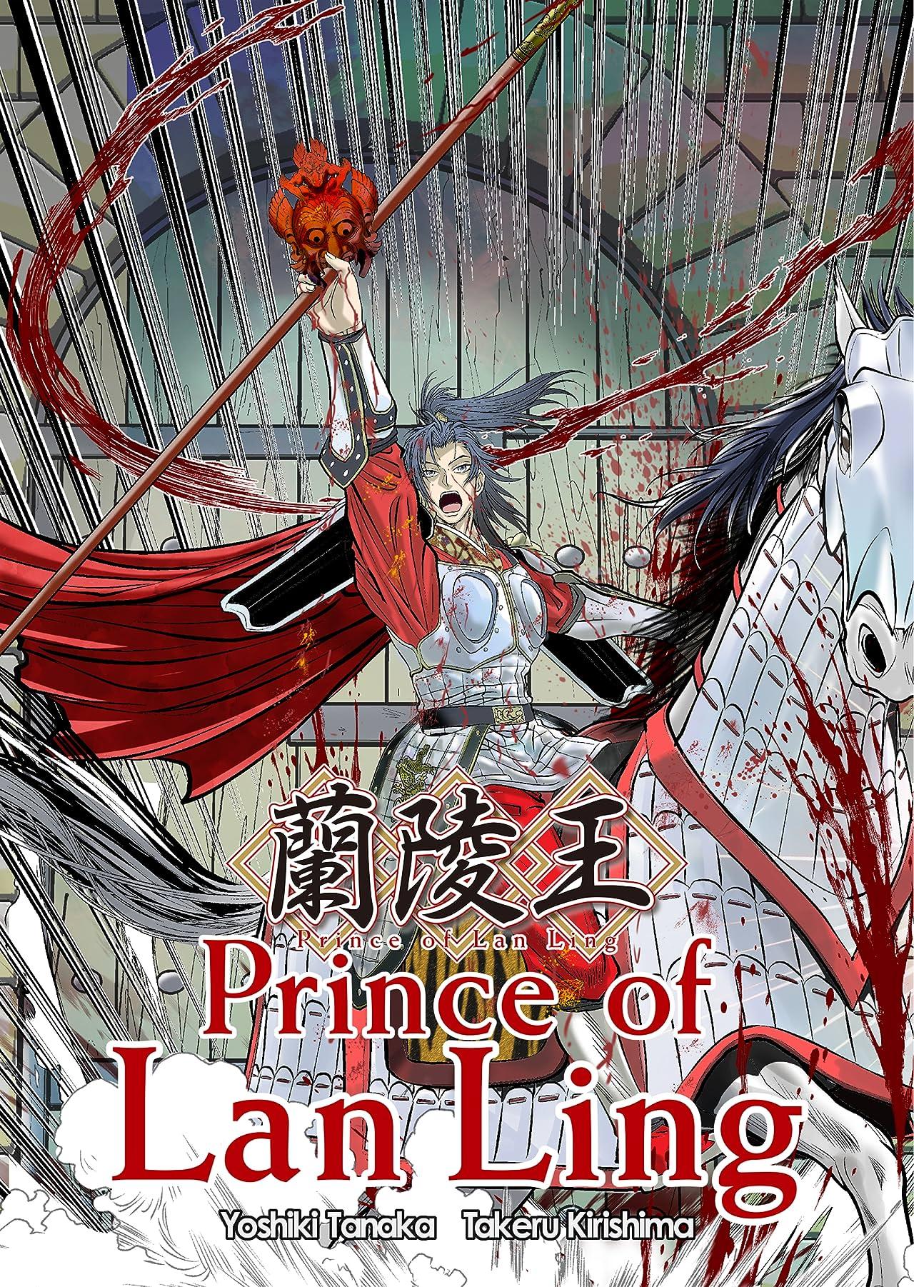 Prince of Lan Ling Vol. 1 #4
