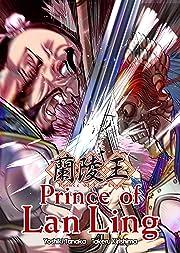 Prince of Lan Ling Vol. 1 #5