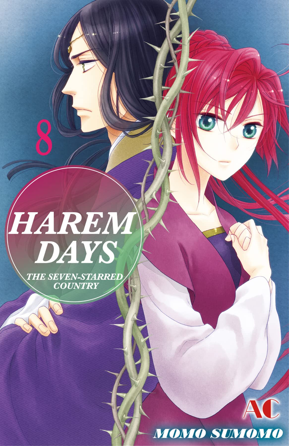 HAREM DAYS THE SEVEN-STARRED COUNTRY Vol. 8