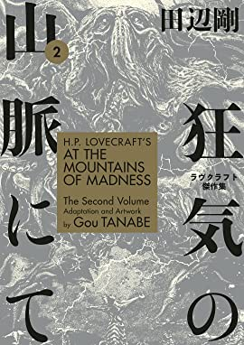 H.P. Lovecraft's At the Mountains of Madness Vol. 2