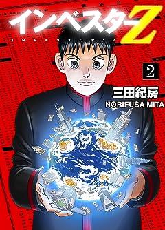 INVESTOR-Z (English Edition) Vol. 2