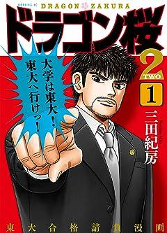 DRAGONZAKURA2 (English Edition) Vol. 1