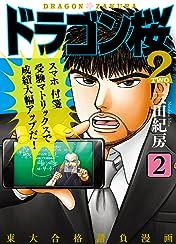 DRAGONZAKURA2 (English Edition) Vol. 2