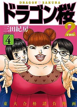 DRAGONZAKURA2 (English Edition) Vol. 4