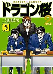 DRAGONZAKURA2 (English Edition) Vol. 5
