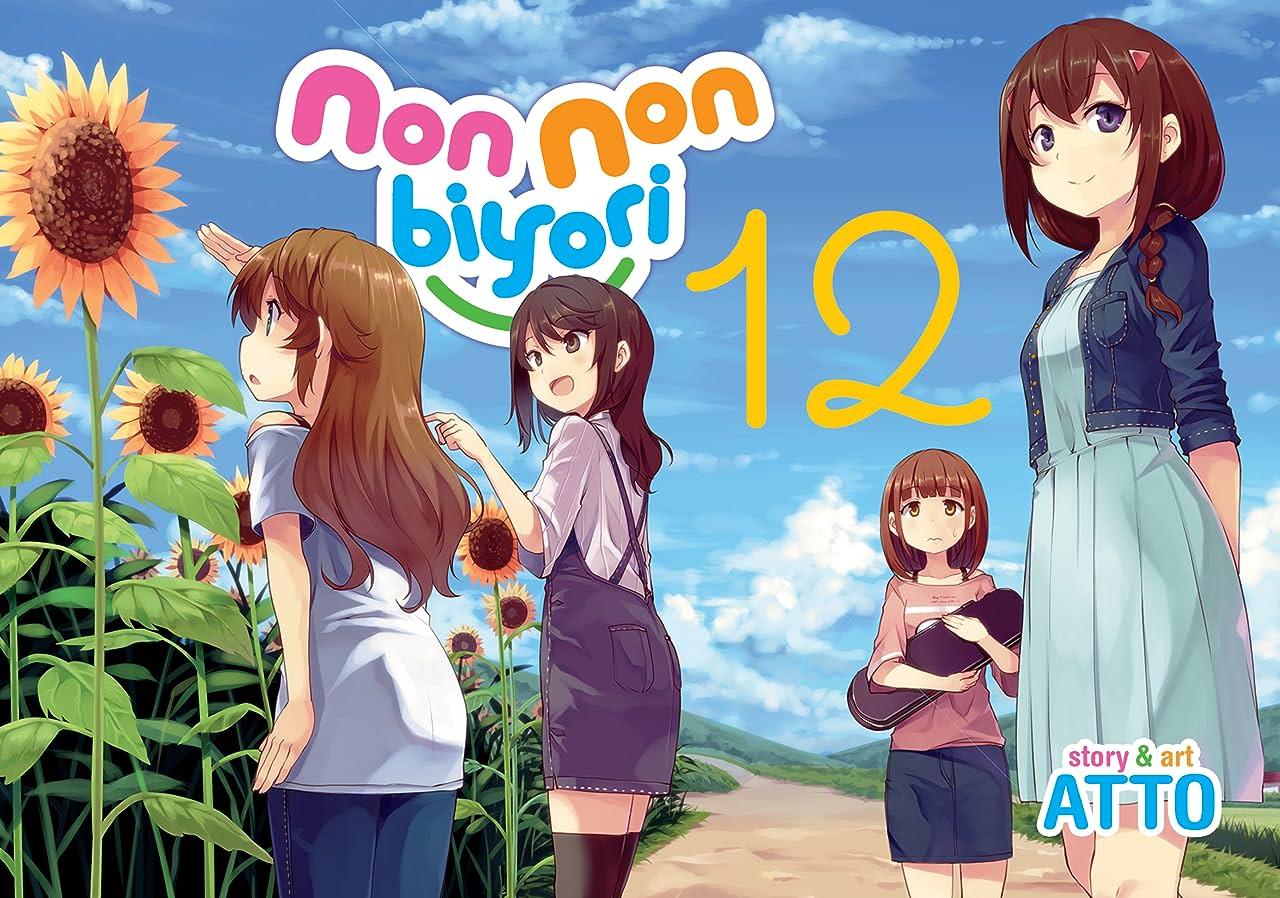 Non Non Biyori Vol. 12