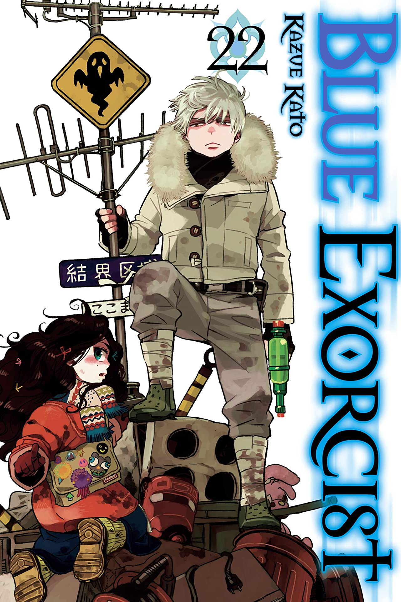 Blue Exorcist Tome 22