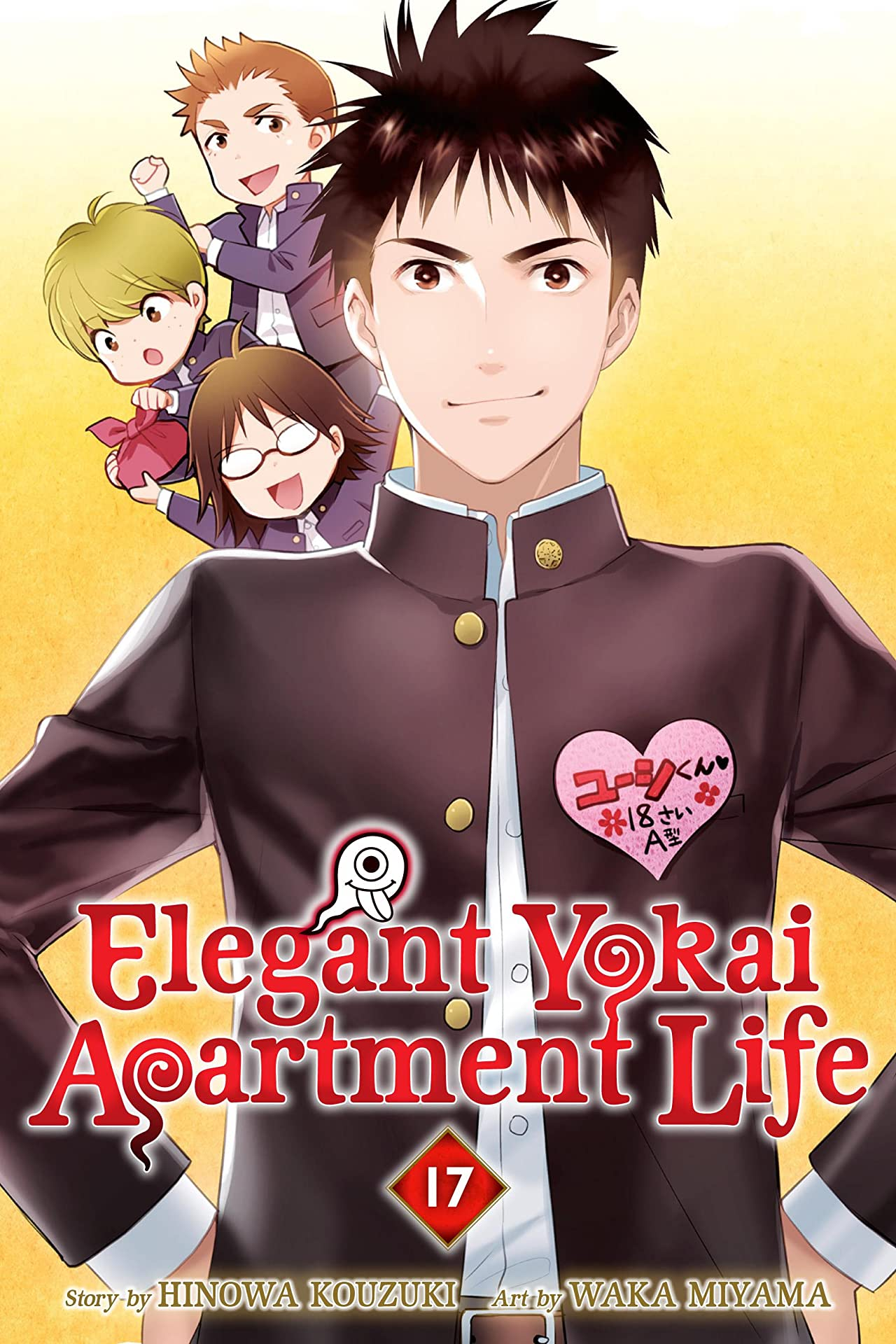 Elegant Yokai Apartment Life Vol. 17