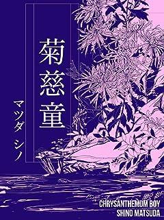 Chrysanthemum Boy Vol. 1