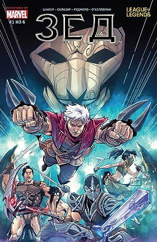 League Of Legends: Zed (Russian) #1 (of 6)