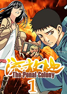 The Penal Colony #1