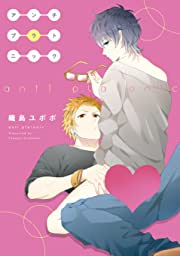 Anti Platonic (Yaoi Manga) Vol. 1