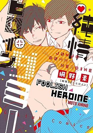 Foolish Heroine (Yaoi Manga) Vol. 1