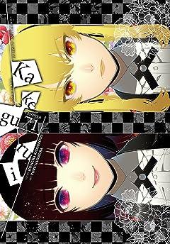 Kakegurui - Compulsive Gambler - #71