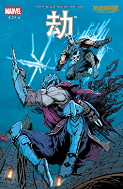League Of Legends: Zed (Simplified Chinese) #4 (of 6)
