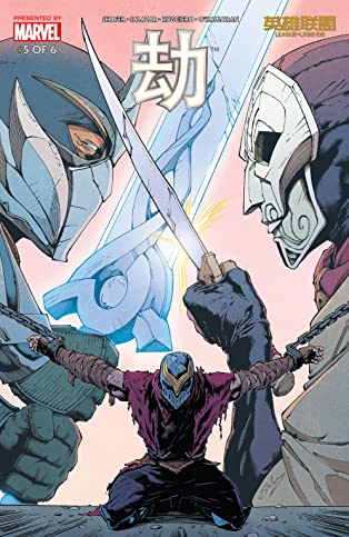 League Of Legends: Zed (Simplified Chinese) #5 (of 6)