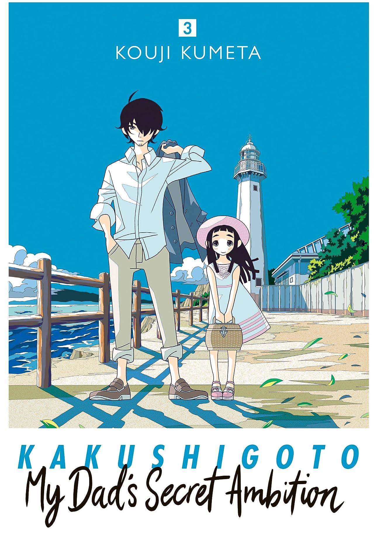 Kakushigoto: My Dad's Secret Ambition Vol. 3