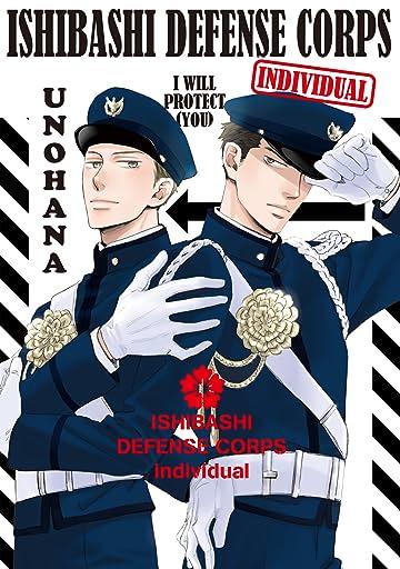 ISHIBASHI DEFENSE CORPS INDIVIDUAL (Yaoi Manga) Vol. 1