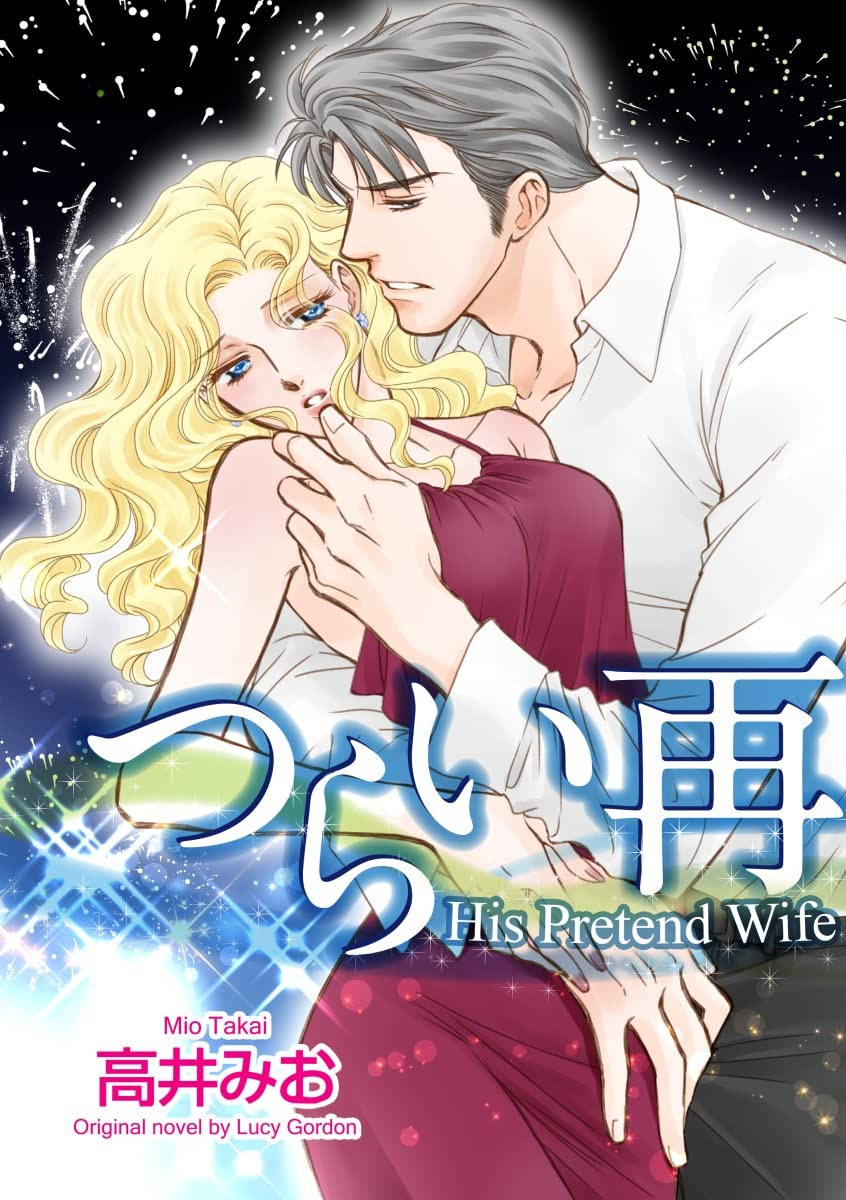 His Pretend Wife