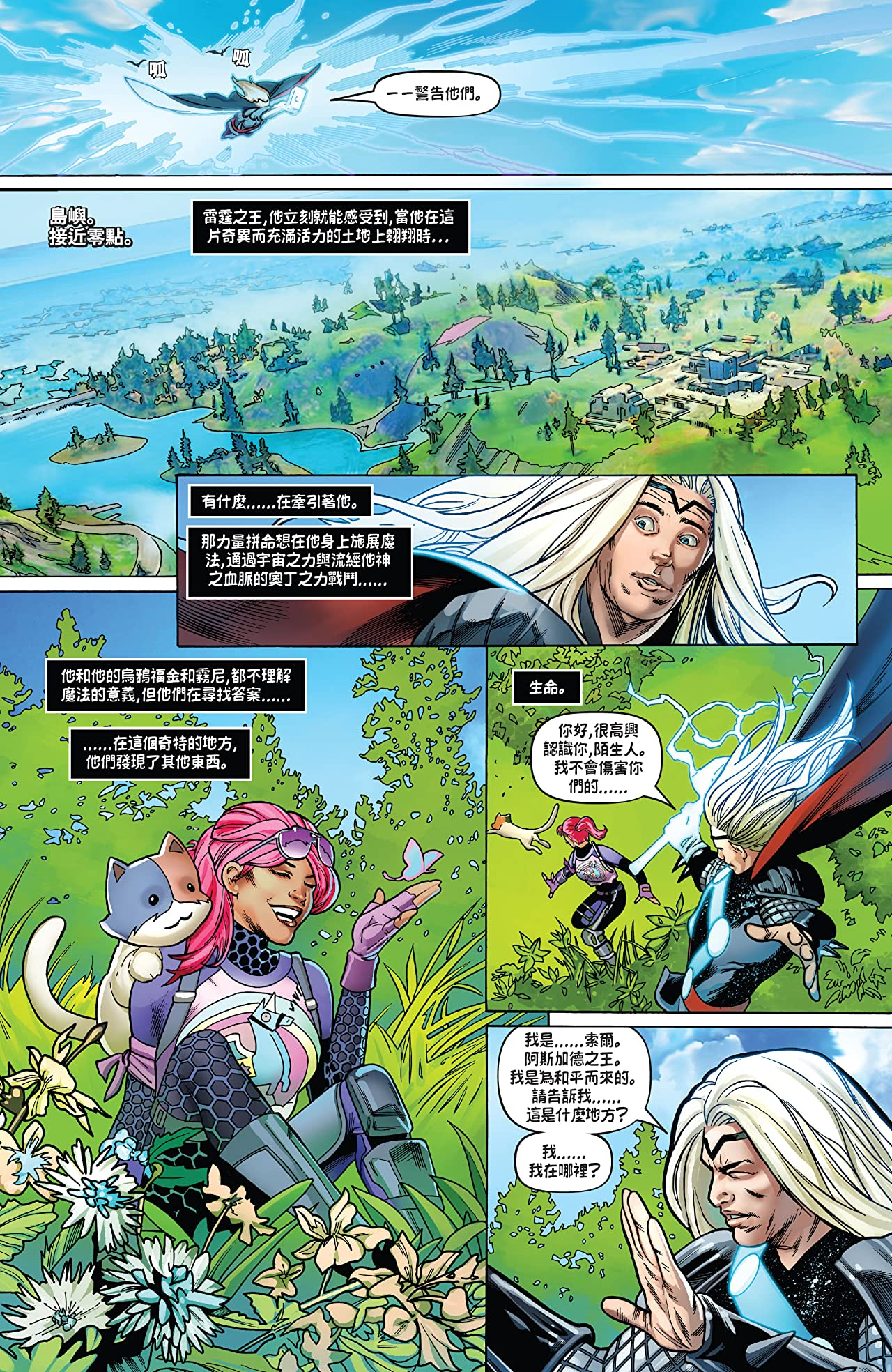 Fortnite x Marvel - Nexus War: Thor (Simplified Chinese) #1