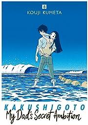 Kakushigoto: My Dad's Secret Ambition Vol. 8