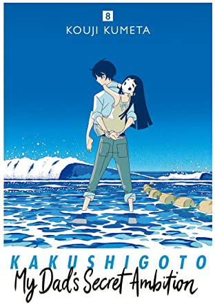 Kakushigoto: My Dad's Secret Ambition Tome 8